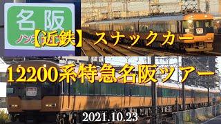 近鉄スナックカー【12200系特急名阪ツアー】副票付[2021.10.23]