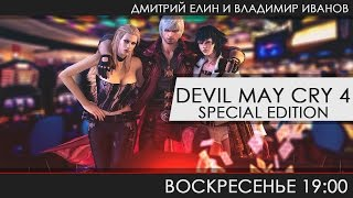 Devil May Cry 4 Special Edition - The Dying Wish