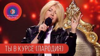 Олег Винник - Ты в курсе (Пародия)