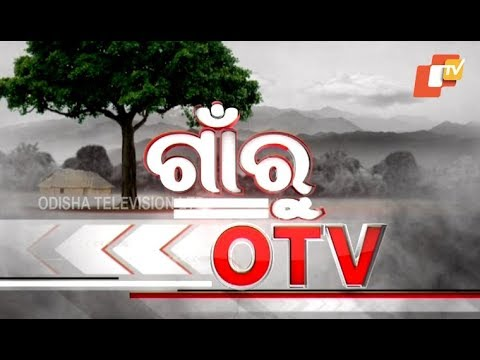 Gaon Ru OTV 11  Nov  2018 Odisha TV