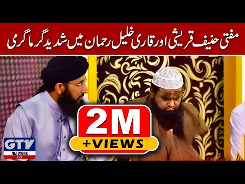 hazrat-ali-ki-wiladat-kahan-hui-mufti-hanif-qureshi-our-qari-khalil-ur-rehman-main-behas