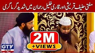 Hazrat Ali Ki Wiladat Kahan Hui Mufti Hanif Qureshi Our Qari Khalil ur Rehman Main Behas