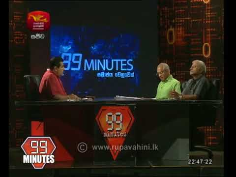 99 Minutes 12.07.2018 Political Discussion