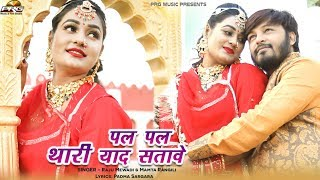 पल पल थारी याद सतावे | Pal Pal Thari Yaad Stave | Rajasthani Sad Song | Raju Mewari | Mamta |PRG