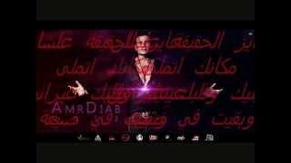 عمرو دياب انا مش اناني مع الكلمات