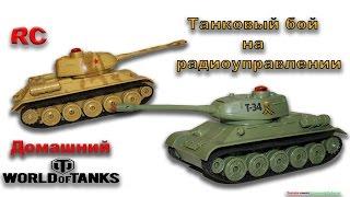 World of Tanks для дітей танки на радіокеруванні Т34 Танковий бій BBT 508-10 Tank Battle RC