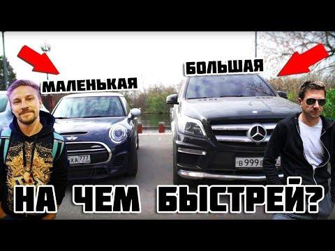 Маленькая машина VS БОЛЬШАЯ на чем быстрей с Александр Муратаев
