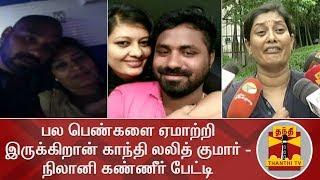 Nadikai Nilani News | Thanthi Tv