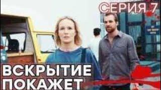 🔪 Сериал ВСКРЫТИЕ ПОКАЖЕТ - 1 сезон - 7 СЕРИЯ