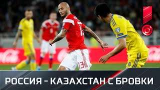 «Россия - Казахстан. Live». Специальный репортаж