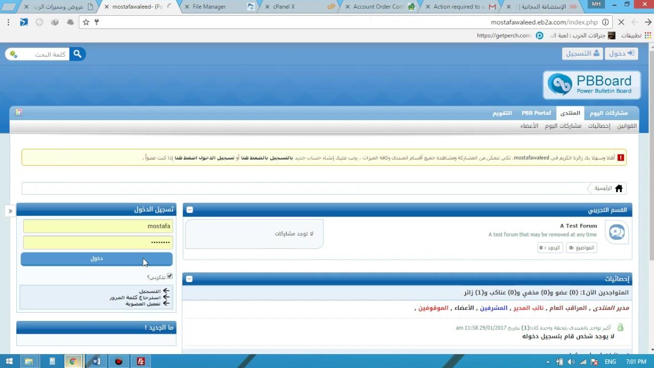 برنامج إدارة المنتديات Pbboard إصدار 3.0.3