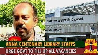 Anna Centenary Library Staffs Urge Government to Fill Up All Vacancy Positions - Thanthi TV
