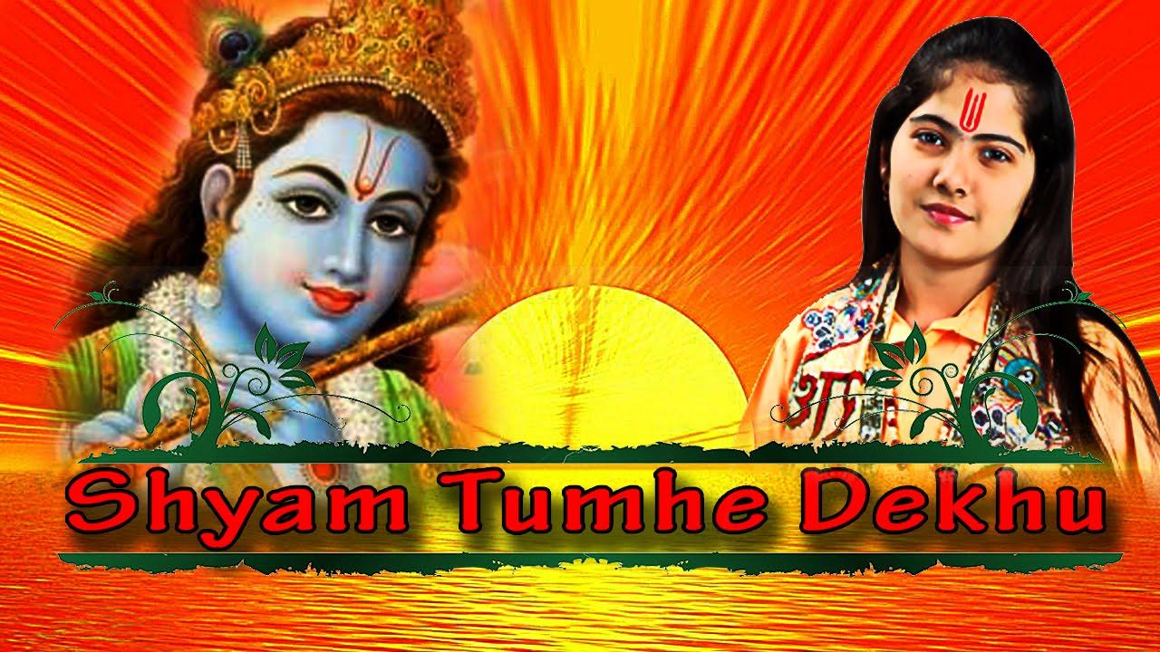 Shyam Tumhe Dekhu Best Khatu Shyam Bhajan Pujya Jaya Kishori Ji