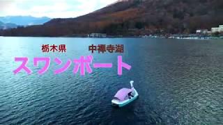 4K 中禅寺湖【日光紅葉】ドローン空撮!「スワンボートでHappy Drone」Chuzenji Lake