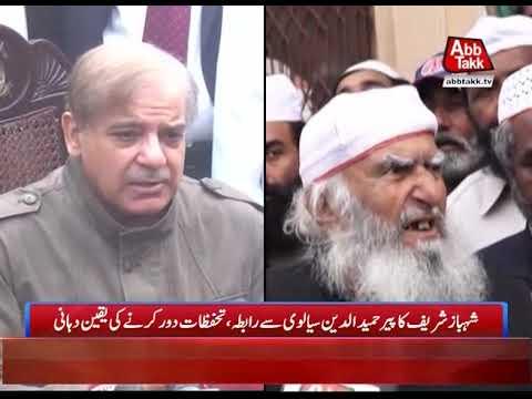 Shehbaz Sharif Contacts Pir Hameed-ud-Din Sialvi
