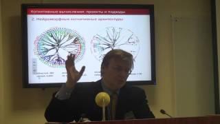 К.В.Анохин: Когнитивные вычисления на основе нейронных гиперсетей