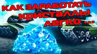 Как быстро заработать кристаллы в Танках Онлайн
