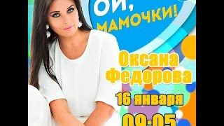 Оксана Федорова больше не носит свою фамилию!