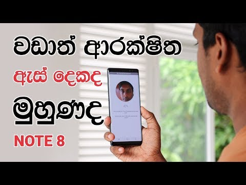 Galaxy Note 8 Facial Recognition vs Iris Scanner security