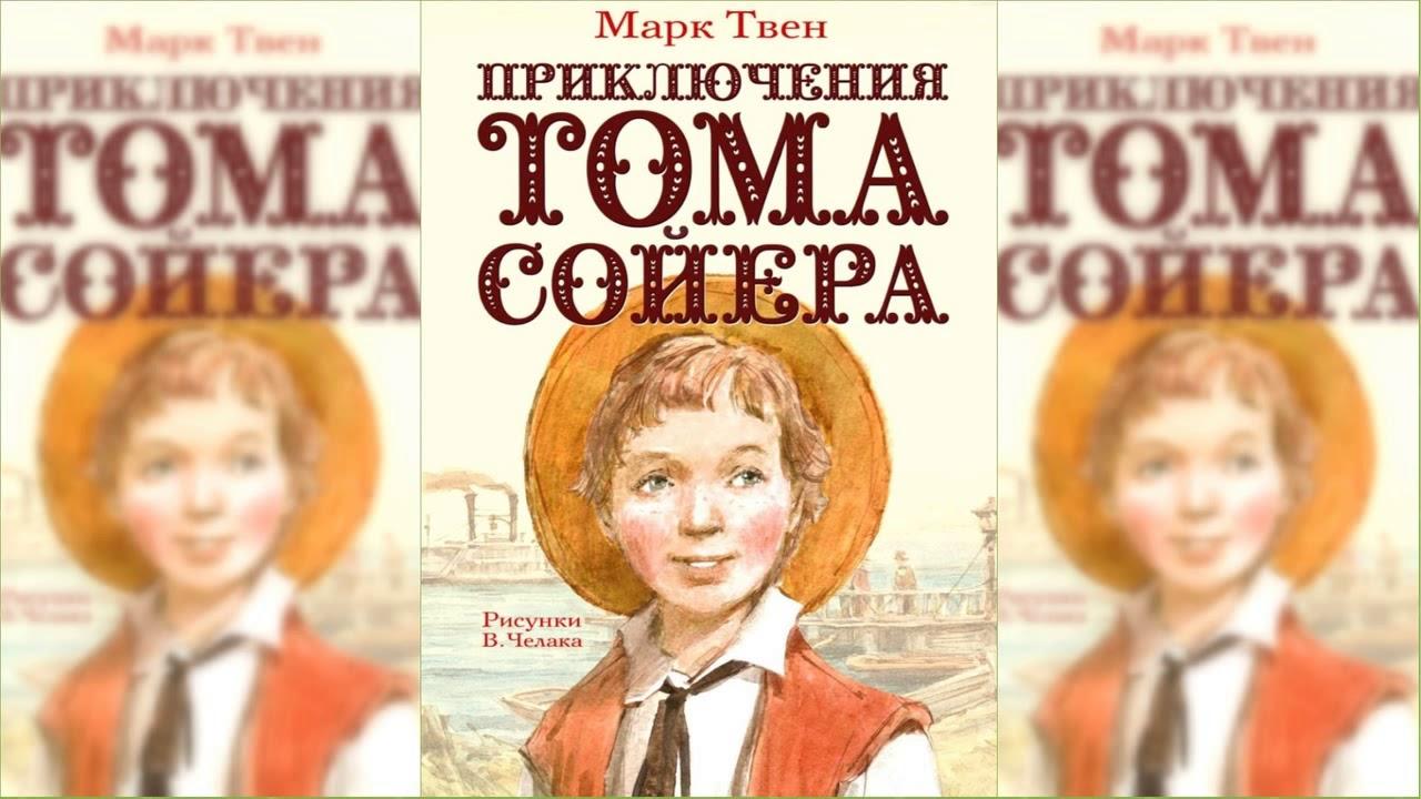 Приключения Тома Сойера, Марк Твен аудиосказка слушать ...