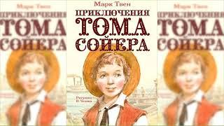 Приключения Тома Сойера, Марк Твен аудиосказка слушать
