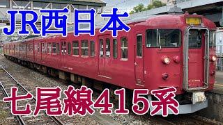 【JR西日本】七尾線415系に乗ってきた!