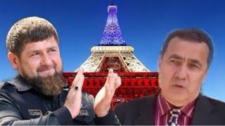 Кадыров поддержал чеченцев Франции?