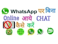 whatsapp par offline chat केसे करे    how to chat whatsapp without online  ?