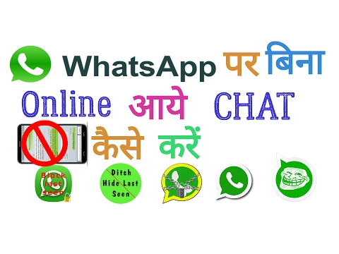 Whatsapp Par Offline Chat केसे करे || How To Chat Whatsapp Without Online  ?