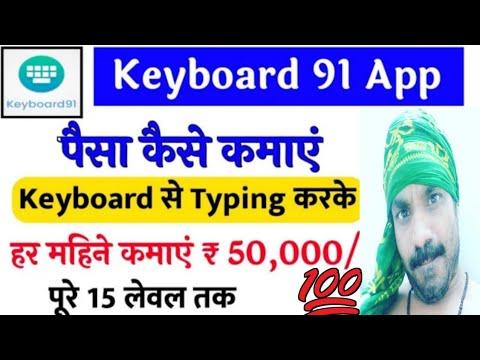 keyboard91 se paise kaise kamaye  | keyboard91 use kaise kare