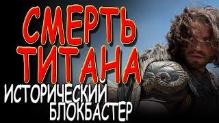 """Исторический фильм """"СМЕРТЬ ТИТАНА"""" мистика, премьера, боевик"""
