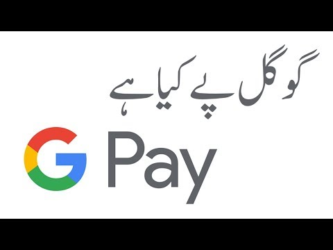 What Is Google Pay Services? | Google Pay Services Coming Soon In Pakistan |