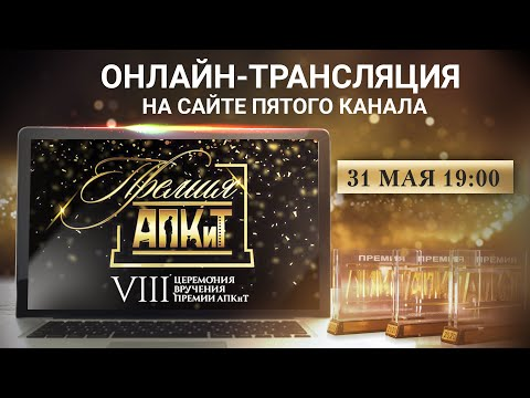 VIII церемония вручения премии АПКиТ. Прямая трансляция 31 мая в 19.00