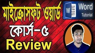 Microsoft Word Tutorial in Bangla | Part-05 | Review মাইক্রোসফট ওয়ার্ড টিউটোরিয়াল MS Word Bangla