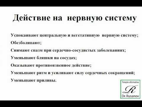 Свойства лекарственных растений  Доктор Русанов