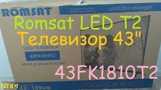 """43"""" Romsat 43FK1810T2 LED телевизор T2 - Обзор и тест Т2 ТВ - телек как монитор"""