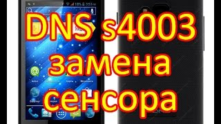 Замена сенсора DNS s4003 \ Innos i6s i3 Replacement Touch Screen