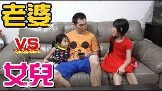 (狀況劇)老婆VS女兒,老婆跟女兒只能選一個,我會選誰?