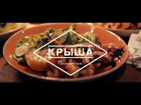 """Ресторан """"КРЫША"""" в Пятигорске"""