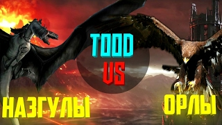 🔴 Орлы vs Назгулы | TOOD VS | v3.2.1
