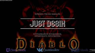 Diablo The Hell 2 - Ironman турнир