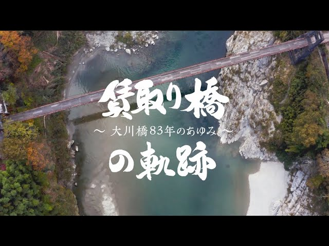 2021/2/21〈賃取り橋の軌跡〉