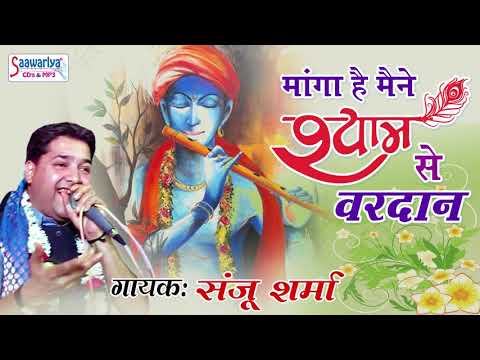 Manga Hai Maine Shyam Se Vardan || Shyam Baba Bhajan || Sanju Sharma #Saawariya