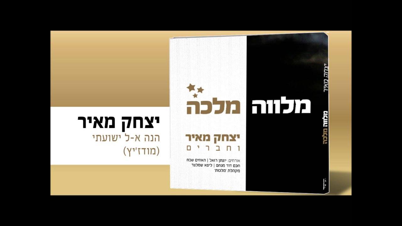 הבדלה - קרליבך // יצחק מאיר