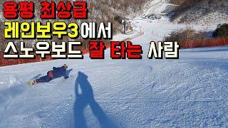 올림픽 코스 레인보우! - 최상급편 yongpyong rainbow 용평스키장