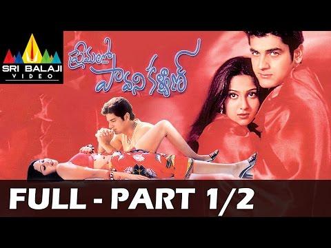 Premalo Pavani Kalyan Full Movie Part 1/2 | Arjan Bajwa, Ankitha | Sri Balaji Video