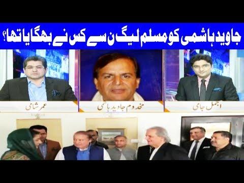 Nuqta E Nazar With Ajmal Jami | 4 December 2017 | Dunya News