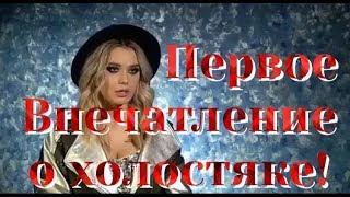 Участницы шоу «Холостяк» — первое впечатление о Холостяке!