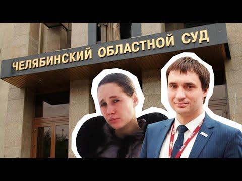 Челябинский омбудсмен судится с бывшей женой из-за детей | 74.RU
