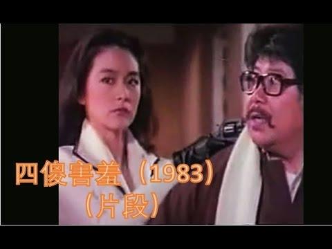 Four Sheepish Dummies | 四傻害羞(1983)- 林青霞出場片段